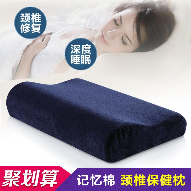 太空记忆枕颈椎枕芯 护颈保健枕颈椎枕头记忆棉慢回弹记忆枕包邮