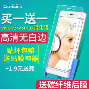 柏奈儿步步高vivoV3/V3max钢化玻璃膜全屏覆盖v3ma透明手机贴膜A