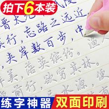 字帖成人行书行楷书速成魔幻男女生钢笔硬笔初学者神器凹槽练字本