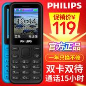 Philips/飞利浦 E105直板老人机移动大声学生老年小手机超长待机