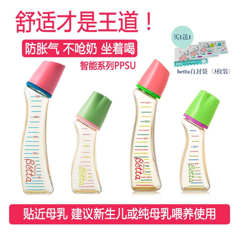 日本进口betta奶瓶贝塔奶瓶智能ppsu婴儿奶瓶宝宝bs2