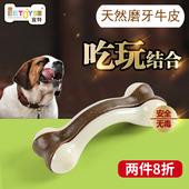 宜特狗狗玩具耐咬宠物磨牙棒狗骨头泰迪金毛幼犬大型犬狗咬胶用品