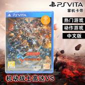 钢弹VS 中文版 PSV版 机动战士高达 现货全新正版PSV游戏图片