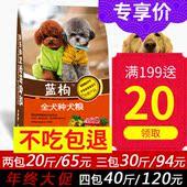 狗粮通用型泰迪5kg金毛萨摩耶贵宾天然20小型犬幼犬大型成犬10斤