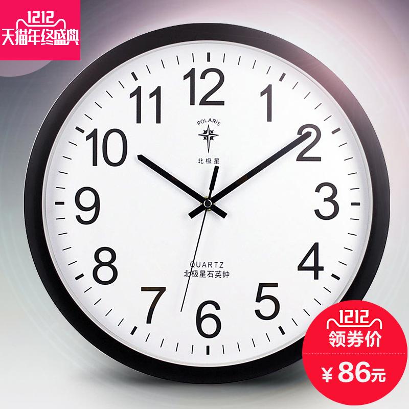 北极星时尚静音钟表客厅卧室石英钟办公时钟挂表欧式简约创意挂钟