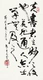 包邮55cm30名人字画书法草书武中奇王羲之语