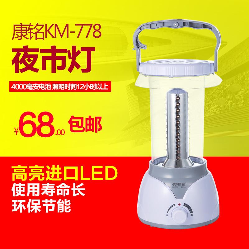 康铭KM-778 LED充电式马灯/夜市灯/帐篷灯/露营灯/应急灯/地摊灯