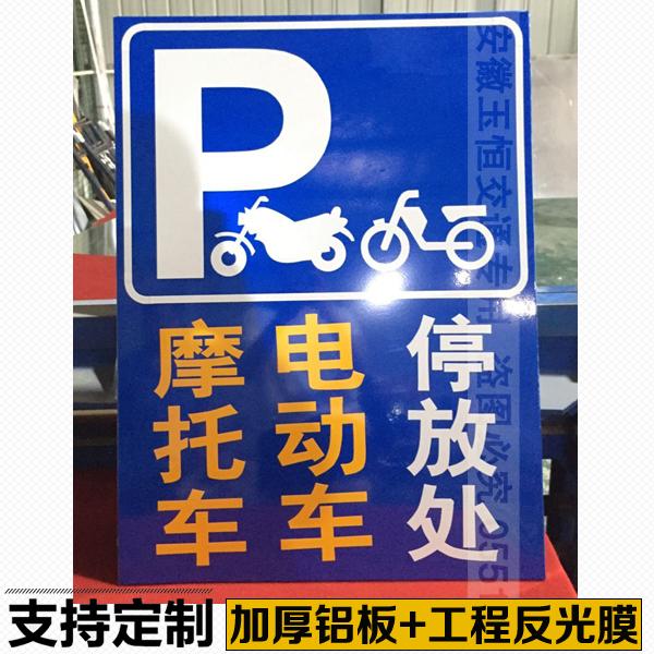 摩托车电动车停放处标志牌反光铝板标识牌定做交通指示牌停车场牌