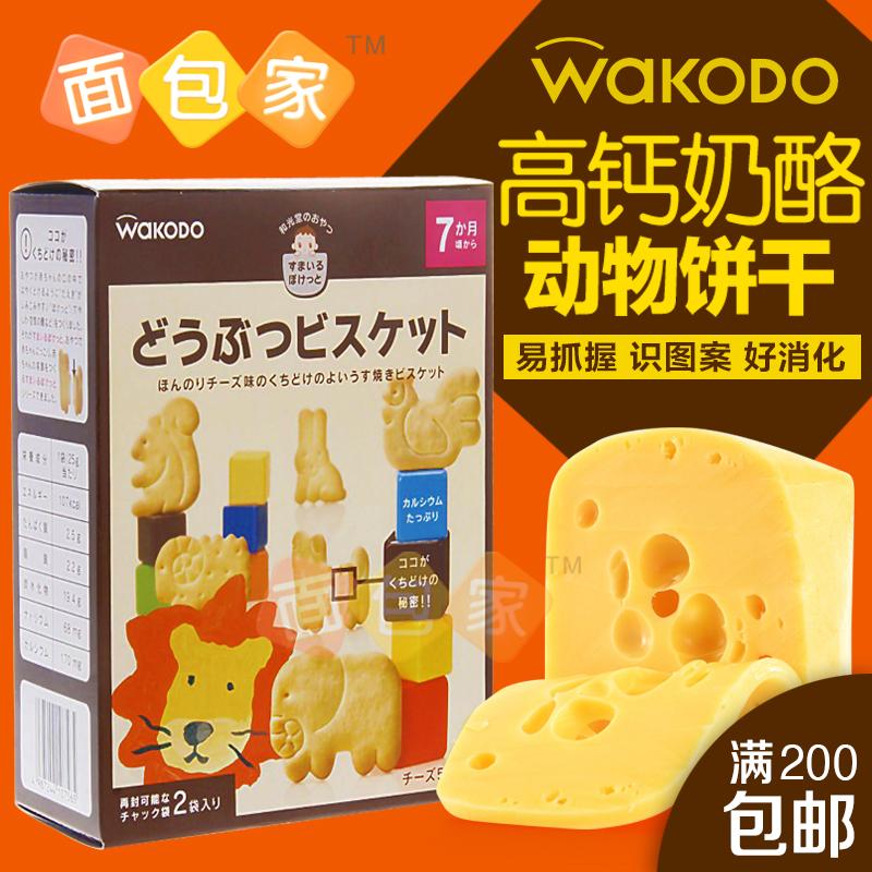 日本进口宝宝零食 和光堂 婴幼儿辅食高钙奶酪动物饼干磨牙饼干