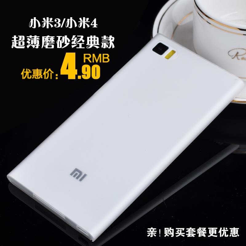 小米3/4手机保护套 m4磨砂壳 M3超薄硬壳磨砂手机套 半透明保护壳