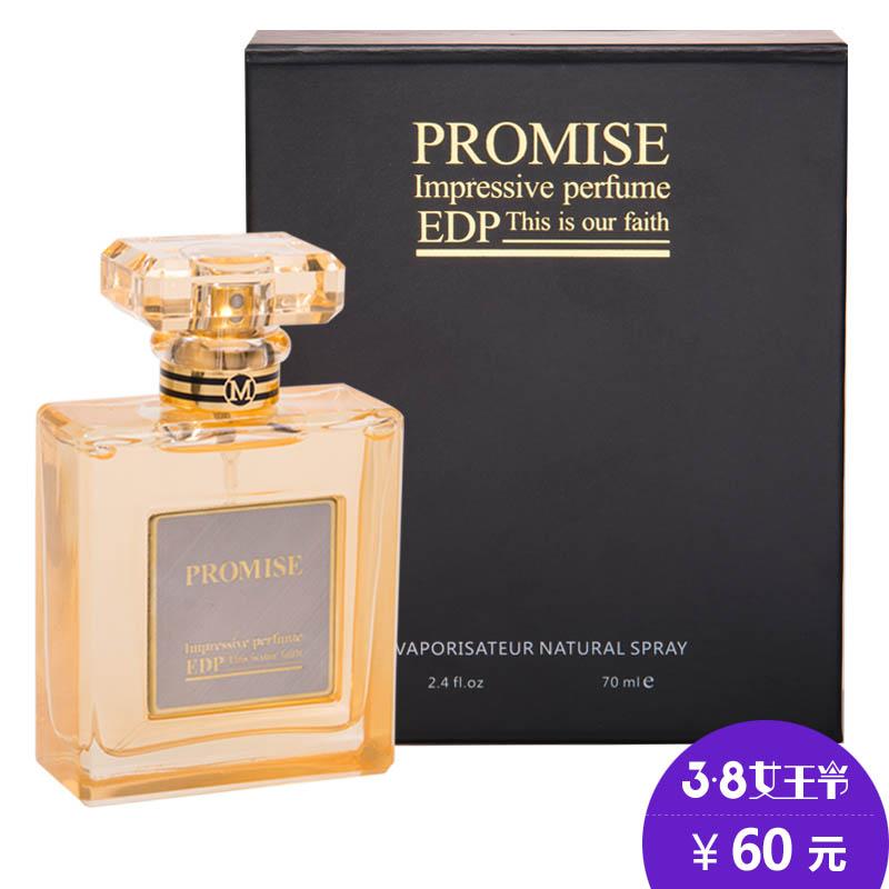 美丽味道正品香水女士持久淡香水 法国香水香氛喷雾持久魅力清新
