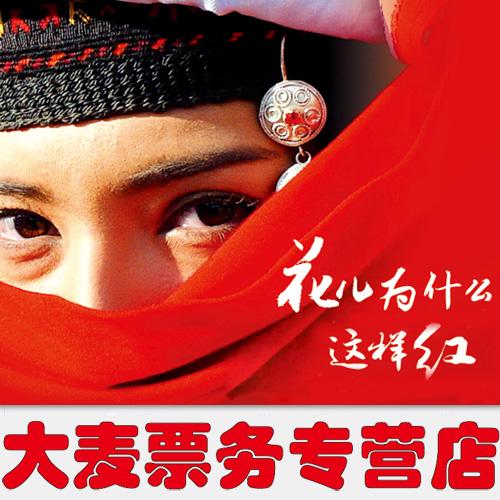 2017花儿为什么这样红:中国歌坛经典歌曲新年音乐会门票 12月28日