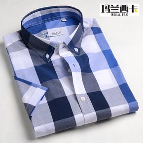玛兰西卡 夏款纯棉衬衫男短袖 男士衬衫 男装衬衣韩版格子休闲衫