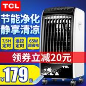 TCL空调扇冷风机家用制冷器单冷气机小空调冷暖电风扇移动水空调