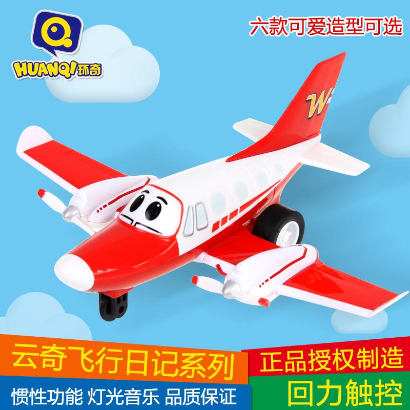 环奇回力飞机 灯光音乐汽车 儿童回力触控玩具车 云奇飞行日记
