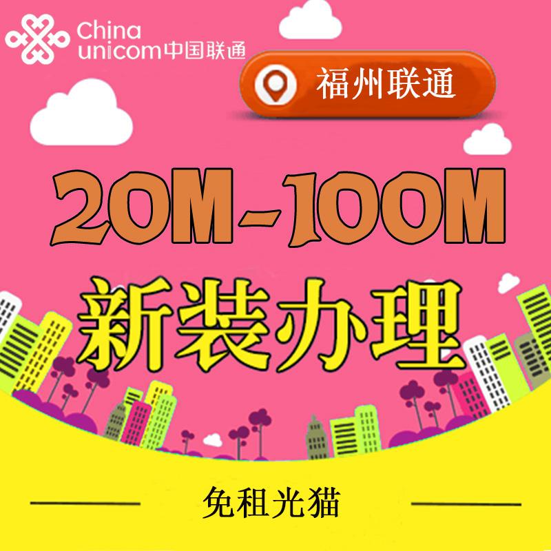 福建福州联通宽带新装20m50m100m