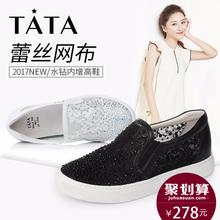 聚Tata/他她女鞋2017年春季蕾丝网布休闲鞋乐福鞋2AG78AM7
