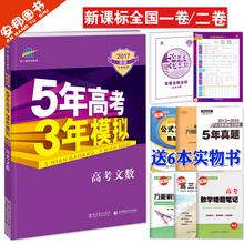 赠6本实物书 2017 五年高考三年模拟 文科数学 B版 5年高考3年模拟高考文数 b 53 新课标全国卷 高三文科一轮总复习资料书 曲一线