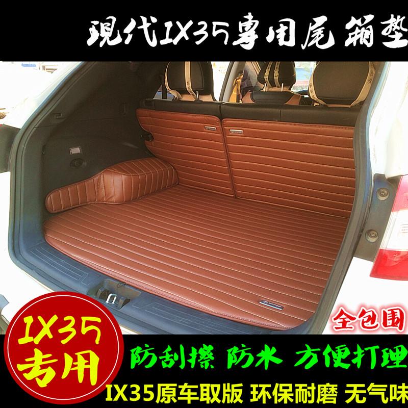 IX35后备箱垫 2013款IX35专用带靠背垫全包围 汽车后备箱垫尾箱垫