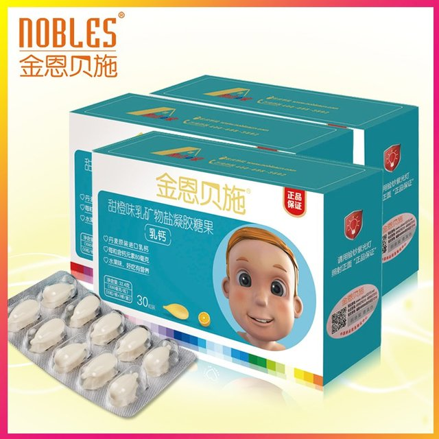 3盒装 金恩贝施乳钙儿童钙片宝宝液体钙婴儿钙婴幼儿补钙