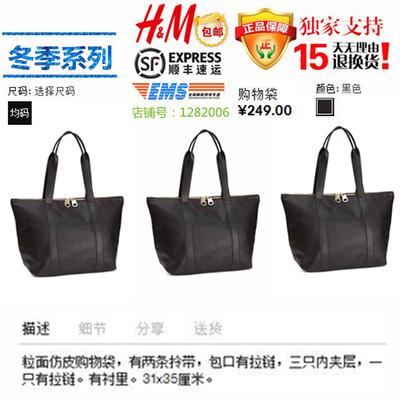 [限时特惠] HM H&M 专柜正品代购2015新款秋冬女士包简约挎包仿皮购物袋包