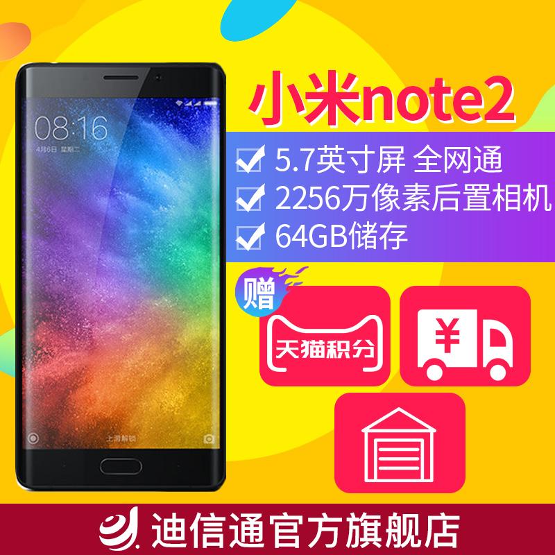 全网通曲面屏手机2Note小米小米Xiaomi当天发货2Note小米