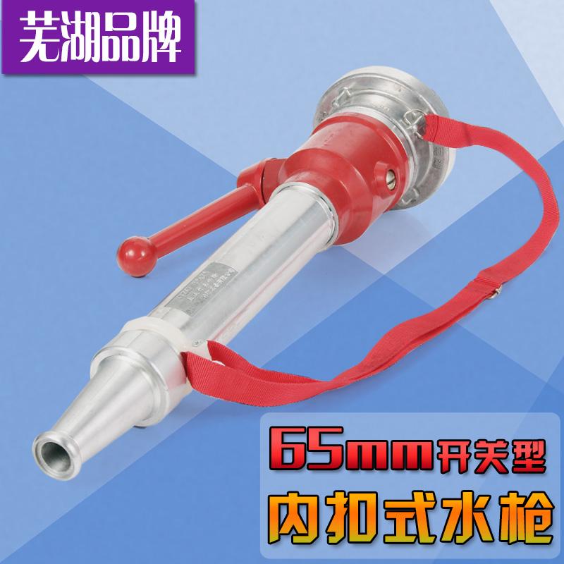 芜湖高品质新式65mm内扣式接口直流开关水枪 2.5寸消防水枪