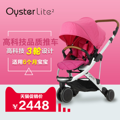 BabyStyle Oyster怎么样