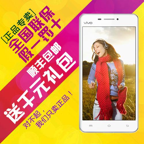 步步高vivo X5V电信版4G超薄8核大屏智能手机双卡双待分期购4gx5v