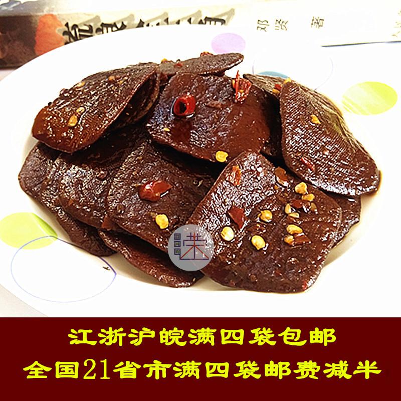 黄山特产五城茶干五香/香辣味豆腐干 农家新鲜真空装豆干零食小吃