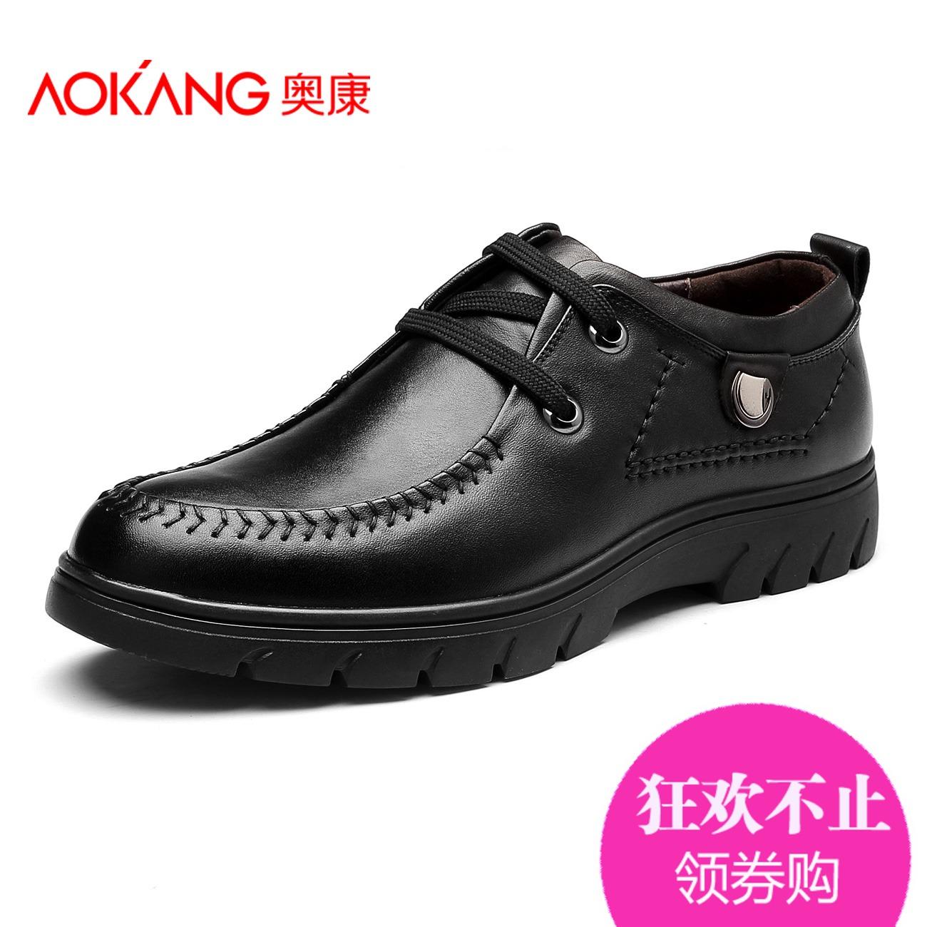 奥康男鞋 2014秋季新款男士日常休闲皮鞋圆头系带真皮舒适男单鞋