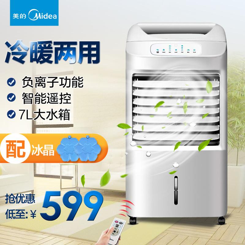 美的空调扇冷暖两用移动冷风扇加湿暖风机遥控取暖器电暖器暖脚