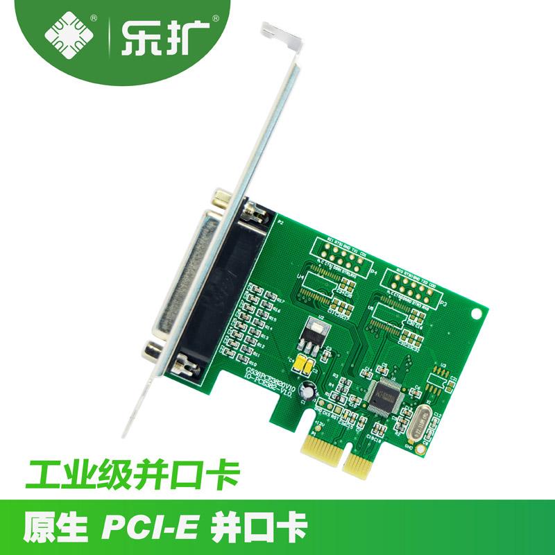 乐扩 PCIE并口卡 工业级原生并口LPT pci-e转DB25 打印机接口