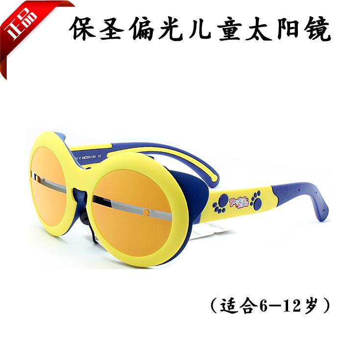 2014新款保圣儿童太阳镜 男女童偏光太阳镜眼镜 品牌小孩墨镜1424