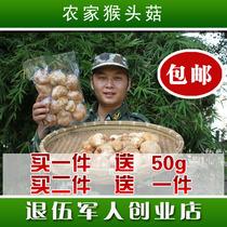 新货农家干猴头菇干货 非野生 养胃佳品19.9元半斤 买二送一包邮