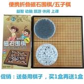 正品友明大小号磁石便携围棋套装 儿童中小学生五子棋磁性折叠