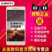 送 套膜+耳机 Xiaomi/小米 红米Note3 全网通高配版4G双卡红米4