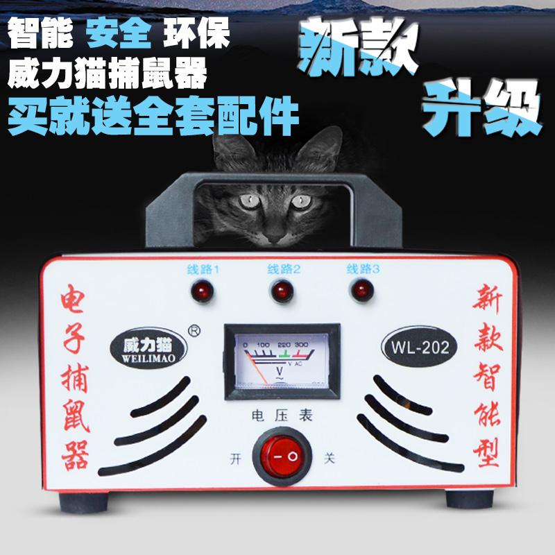 威力猫电子捕鼠器家用高压老鼠机驱鼠器连续扑鼠大电