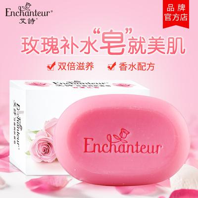 艾诗浪漫香水香皂洗澡女士持久留香滋润保湿男士全身沐浴香皂
