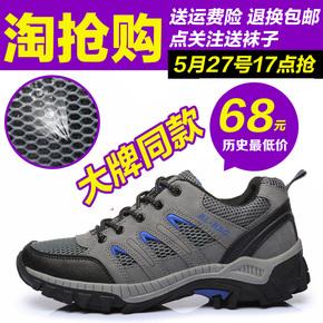 【送运费险】2015春夏季登山鞋男士透气户外鞋耐磨徒步鞋运动女鞋