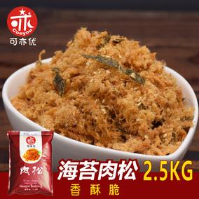 可亦优海苔肉松小贝烘焙原料大包装蛋糕酥脆肉松5斤装