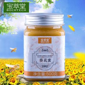 【宝萃堂蜂蜜】葵花蜂蜜500g 土蜂蜜纯净天然野生农家自产土蜂蜜