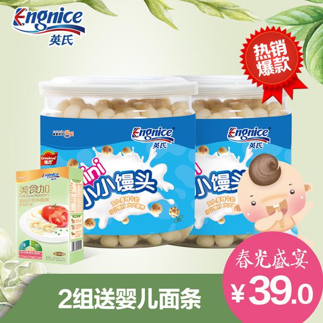 奶豆入口即化 婴儿饼干婴幼儿 儿童宝宝零食 英氏辅食小小馒头2罐