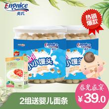英氏辅食小小馒头2罐 儿童宝宝零食 婴儿饼干婴幼儿 奶豆入口即化