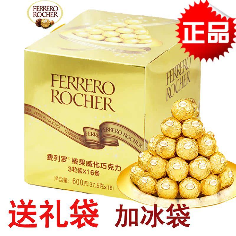 包邮进口费列罗巧克力T48粒礼盒装喜糖 七夕情人节生日礼物