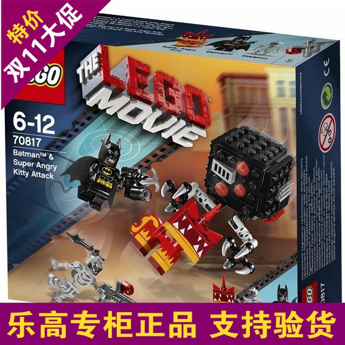 正品乐高 LEGO 70817 大电影 蝙蝠侠 超级愤怒猫 2015拼装积木
