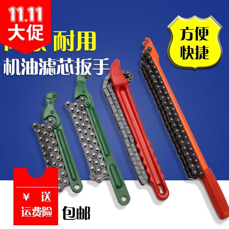 包邮链条机油格扳手铐式拆机油格钢片机油滤清器扳手皮带滤芯扳手