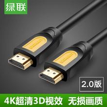绿联HD101hdmi线2.0版4k高清线3d数据电脑电视连接线5米10米15