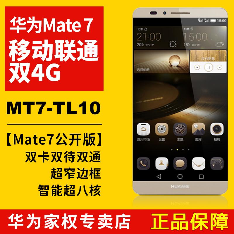 金色特惠 Huawei/华为 MT7-TL10 Mate7 公开版 移动联通双4G 预售