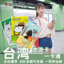 【厦旅国际】台湾自由行台北悠游卡捷运交通高雄一卡通巴士地铁